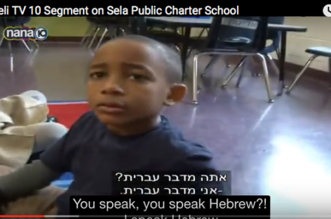 Black D.C. Charter School Students Are Being Taught to Revere Israel